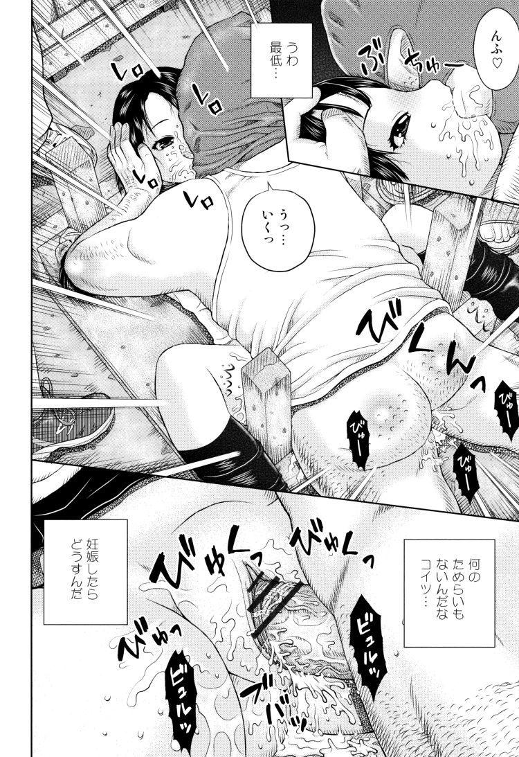【エロ漫画】鬼畜男達が女子小学生を拉致してレイプしまくる!反応のしない女児相手に次々男が跨り精子をぶっ掛ける!00008