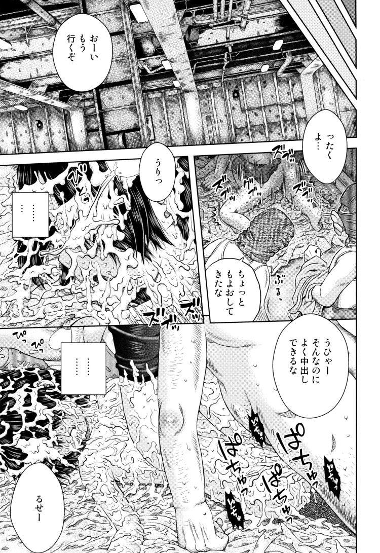 【エロ漫画】鬼畜男達が女子小学生を拉致してレイプしまくる!反応のしない女児相手に次々男が跨り精子をぶっ掛ける!00019