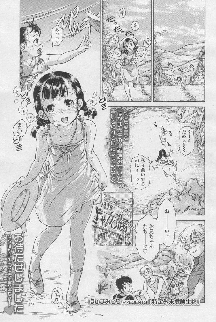 【エロ漫画】黒髪ツインテールの女子小学生はおちんぽ大好きでお兄さんたちと2穴挿入青姦乱交セックスでこどもまんこがキュンキュンしちゃう!00001