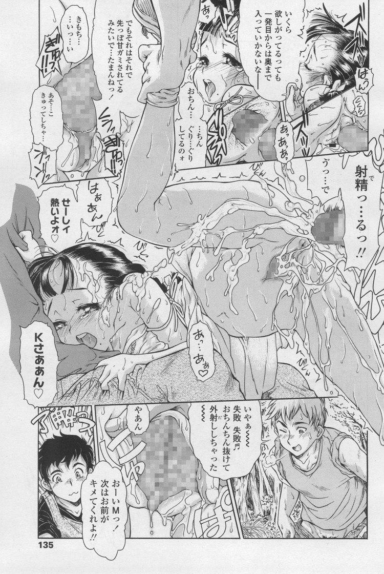 【エロ漫画】黒髪ツインテールの女子小学生はおちんぽ大好きでお兄さんたちと2穴挿入青姦乱交セックスでこどもまんこがキュンキュンしちゃう!00007