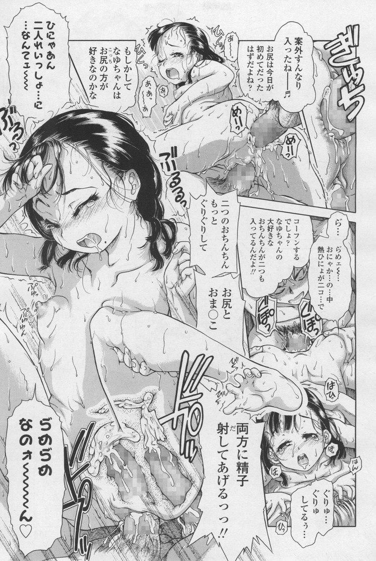 【エロ漫画】黒髪ツインテールの女子小学生はおちんぽ大好きでお兄さんたちと2穴挿入青姦乱交セックスでこどもまんこがキュンキュンしちゃう!00015