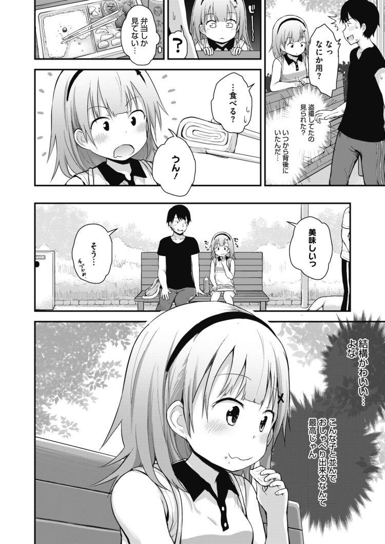 【エロ漫画】公園で知り合った女子小学生がいきなりまんこ見せてくるから我慢できず青姦セックスしちゃうロリコンw00002
