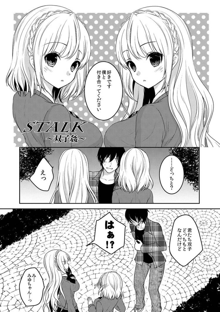 【エロ漫画】ストーカー男が美人双子女子高生を監禁してレイプ!犯されて嫌だと思いつつも身体は絶頂してしまう!00001