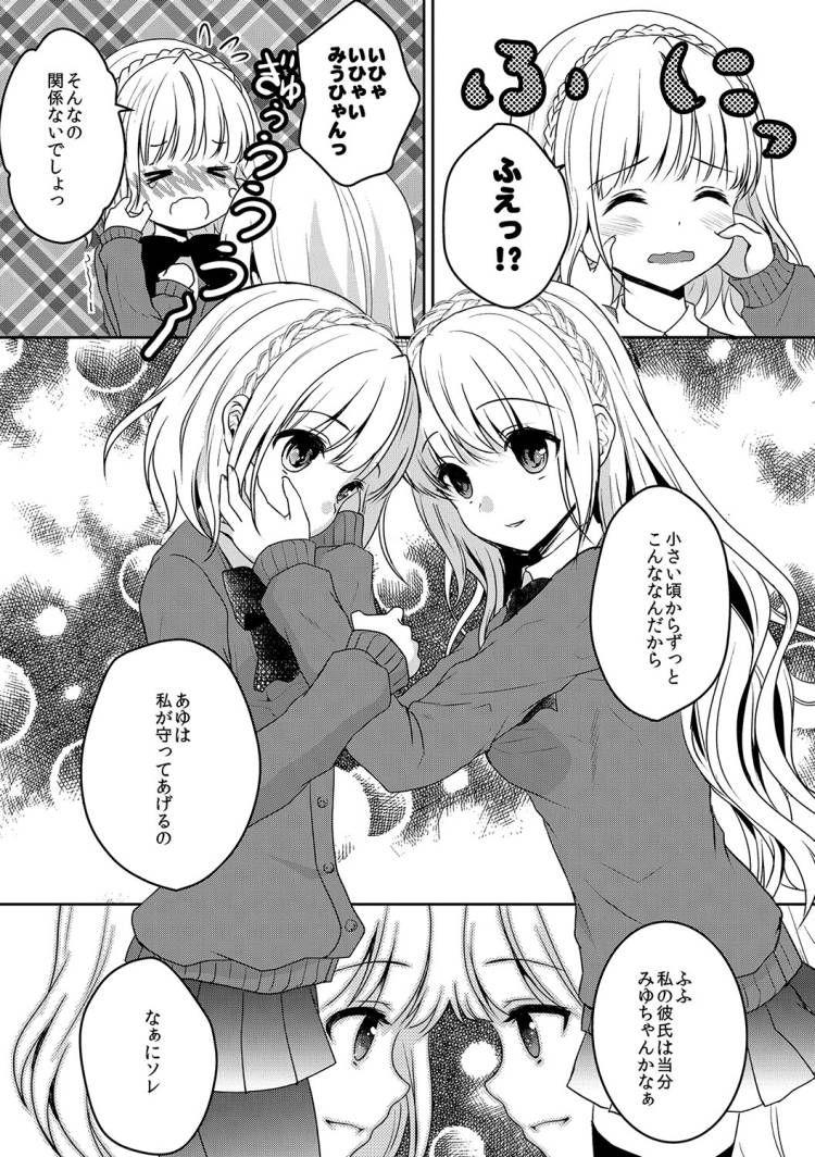 【エロ漫画】ストーカー男が美人双子女子高生を監禁してレイプ!犯されて嫌だと思いつつも身体は絶頂してしまう!00003