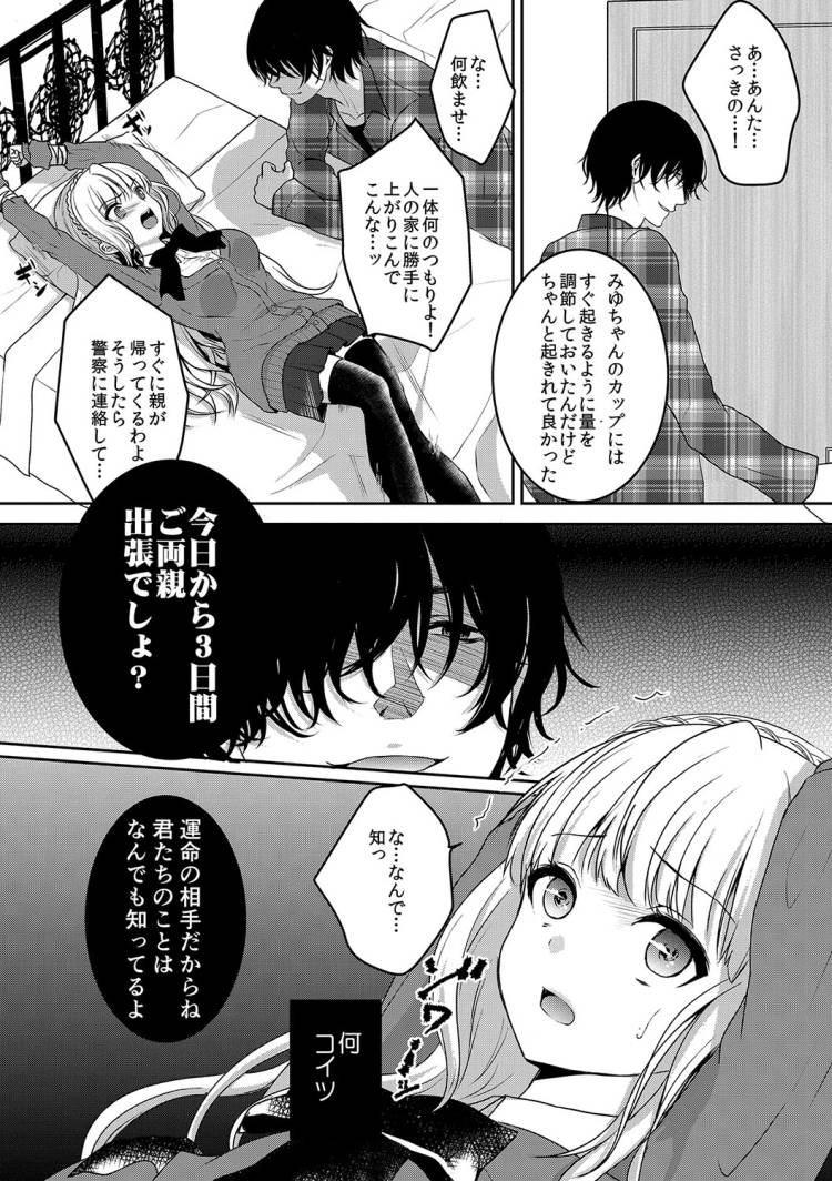 【エロ漫画】ストーカー男が美人双子女子高生を監禁してレイプ!犯されて嫌だと思いつつも身体は絶頂してしまう!00005