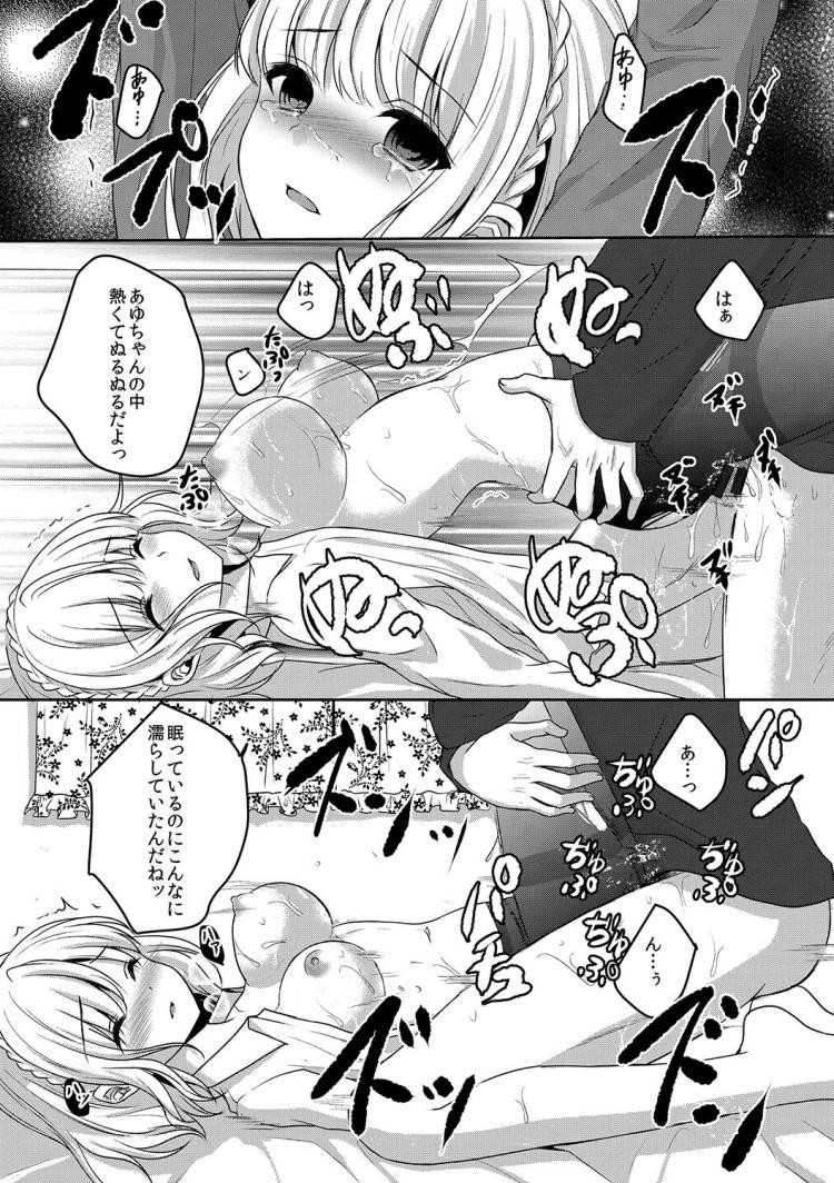【エロ漫画】ストーカー男が美人双子女子高生を監禁してレイプ!犯されて嫌だと思いつつも身体は絶頂してしまう!00015