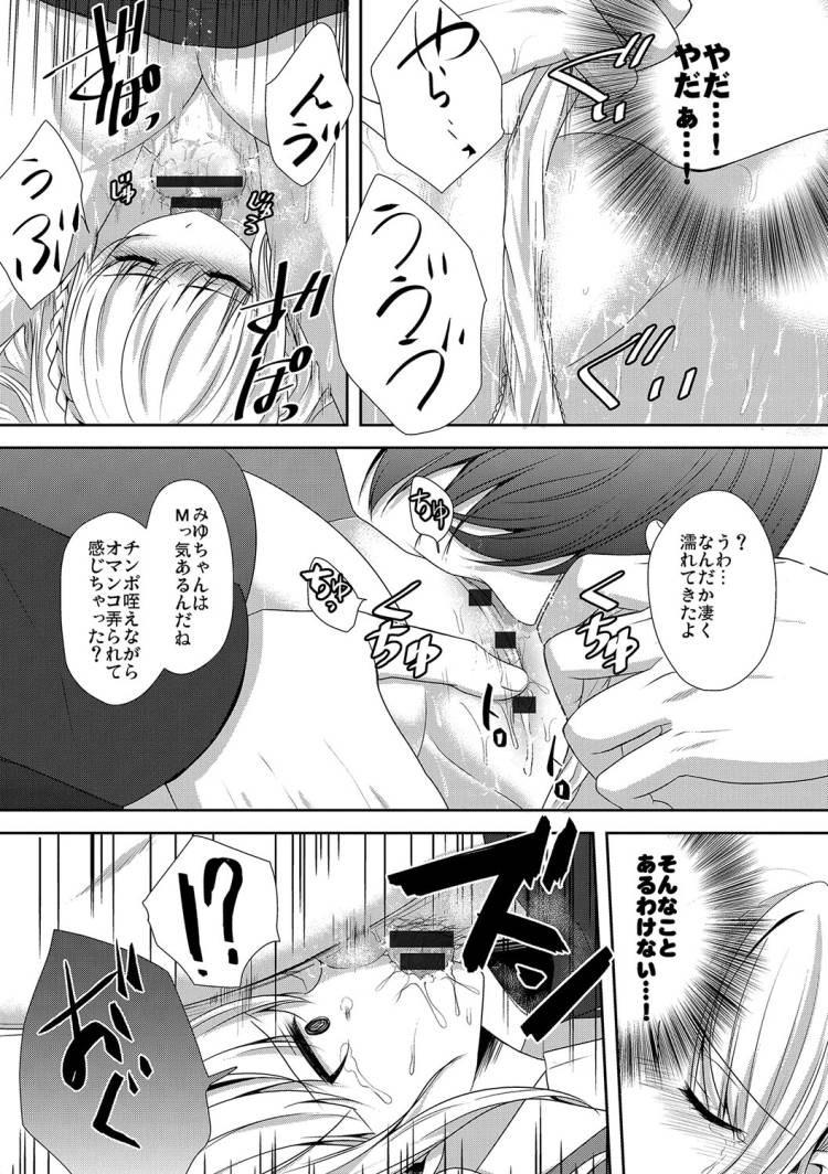 【エロ漫画】ストーカー男が美人双子女子高生を監禁してレイプ!犯されて嫌だと思いつつも身体は絶頂してしまう!00025