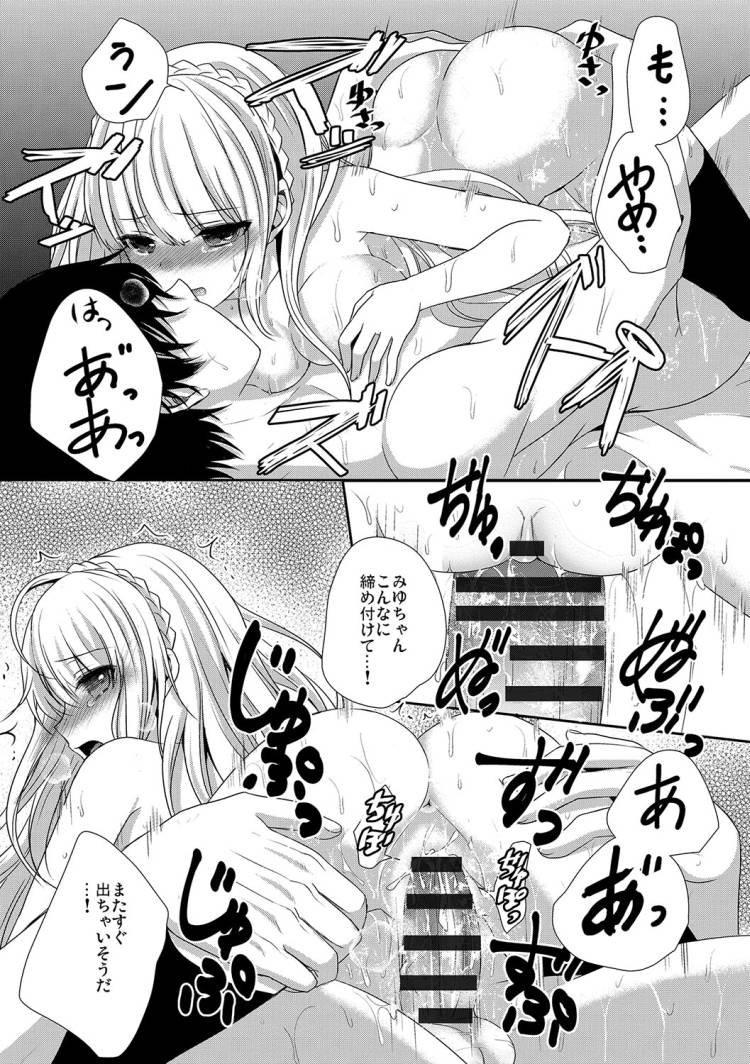 【エロ漫画】ストーカー男が美人双子女子高生を監禁してレイプ!犯されて嫌だと思いつつも身体は絶頂してしまう!00035
