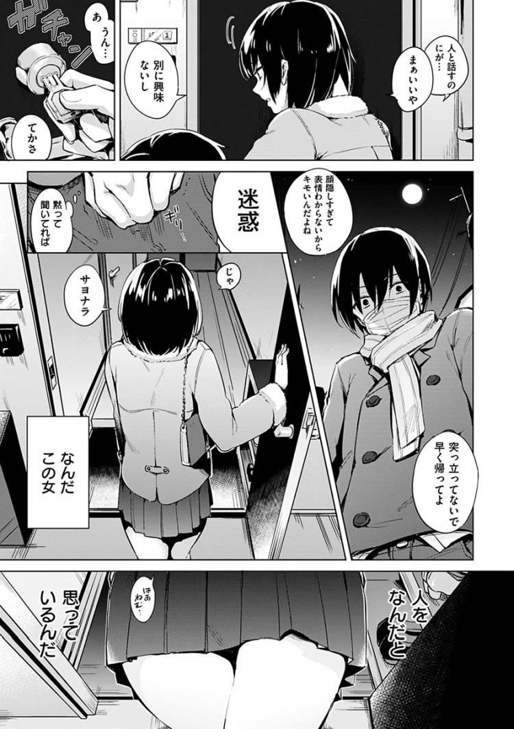 【エロ漫画】同じゼミの生意気な女子大生をレイプしたら犯され願望に目覚めてしまい無理やり中出しセックスされて絶頂!00003