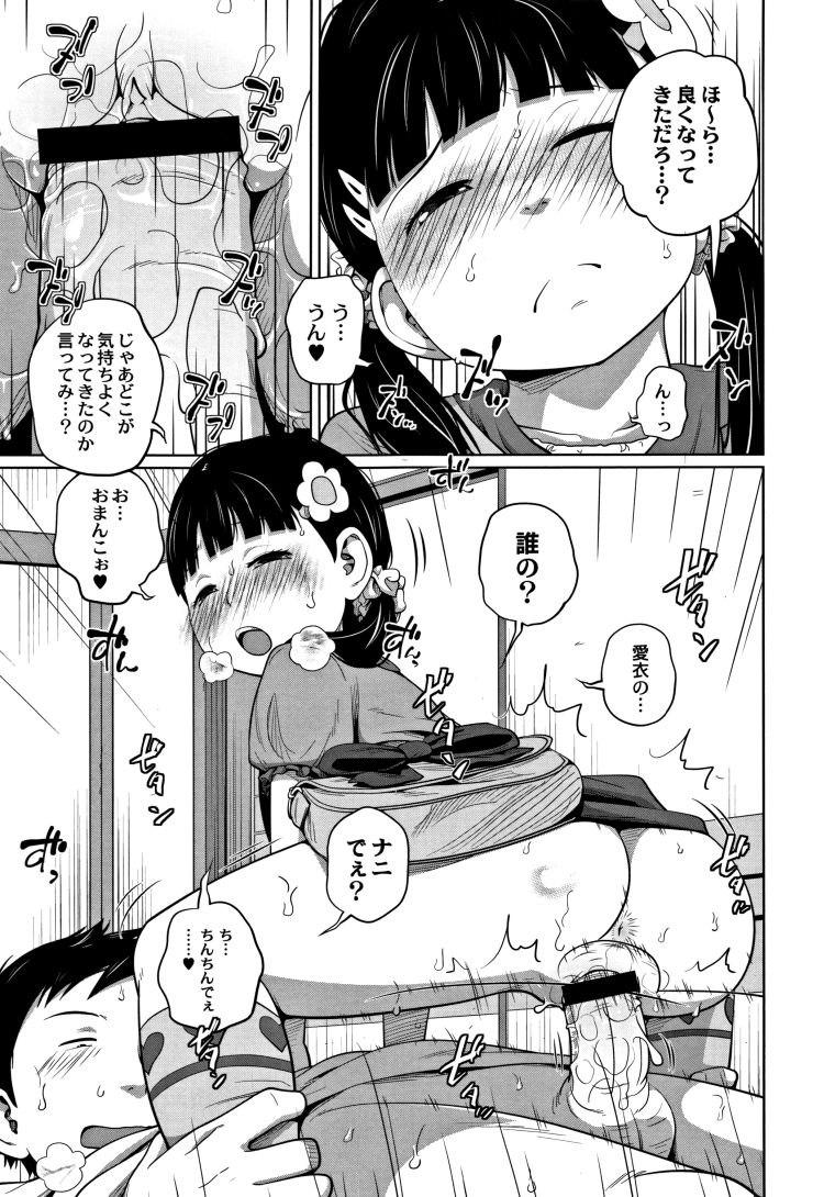 【エロ漫画】ツインテール女子小学生が兄を起こすために手コキフェラしたらスイッチが入ってしまいちんぽに跨っちゃう!00021