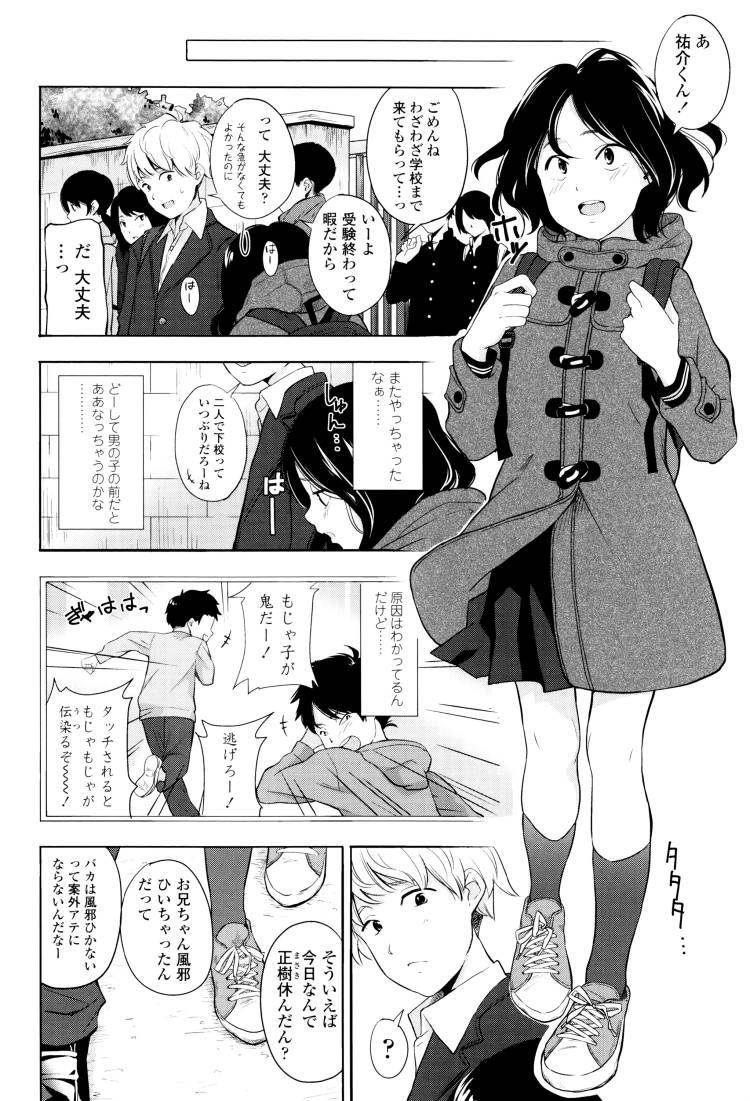 【エロ漫画】くせっ毛にコンプレックスがある女子高生を慰めようとキスして告白してラブラブセックスしちゃう!00002