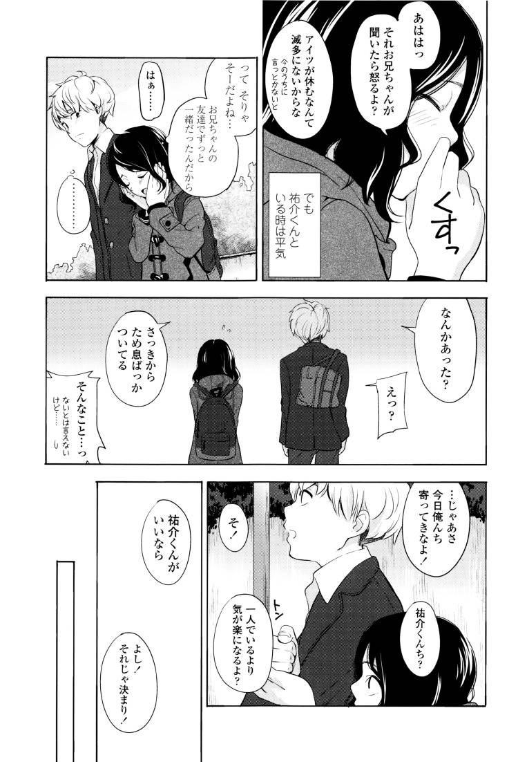 【エロ漫画】くせっ毛にコンプレックスがある女子高生を慰めようとキスして告白してラブラブセックスしちゃう!00003