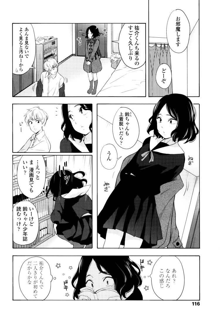 【エロ漫画】くせっ毛にコンプレックスがある女子高生を慰めようとキスして告白してラブラブセックスしちゃう!00004