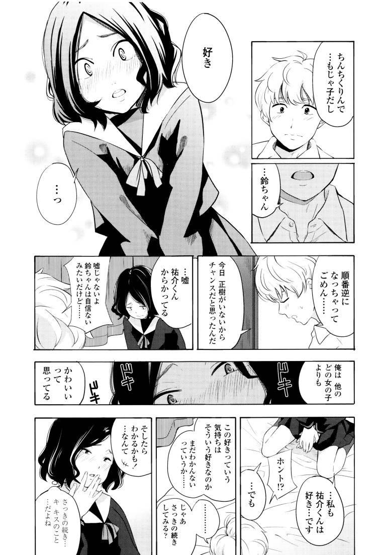 【エロ漫画】くせっ毛にコンプレックスがある女子高生を慰めようとキスして告白してラブラブセックスしちゃう!00007