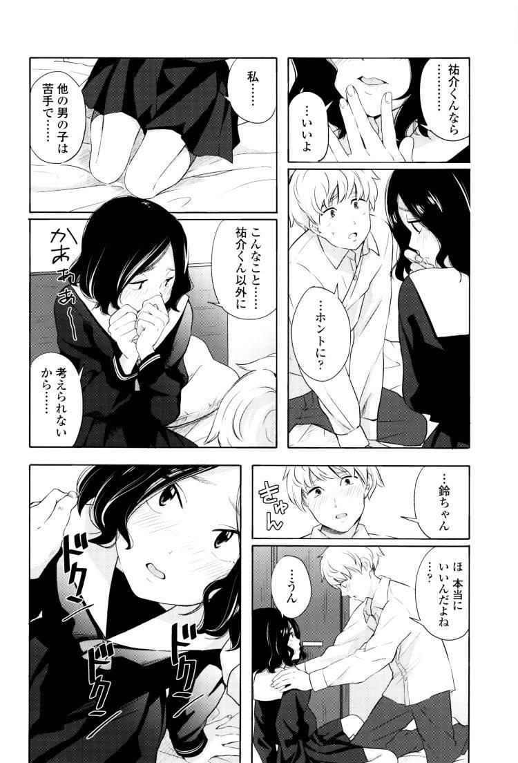【エロ漫画】くせっ毛にコンプレックスがある女子高生を慰めようとキスして告白してラブラブセックスしちゃう!00008