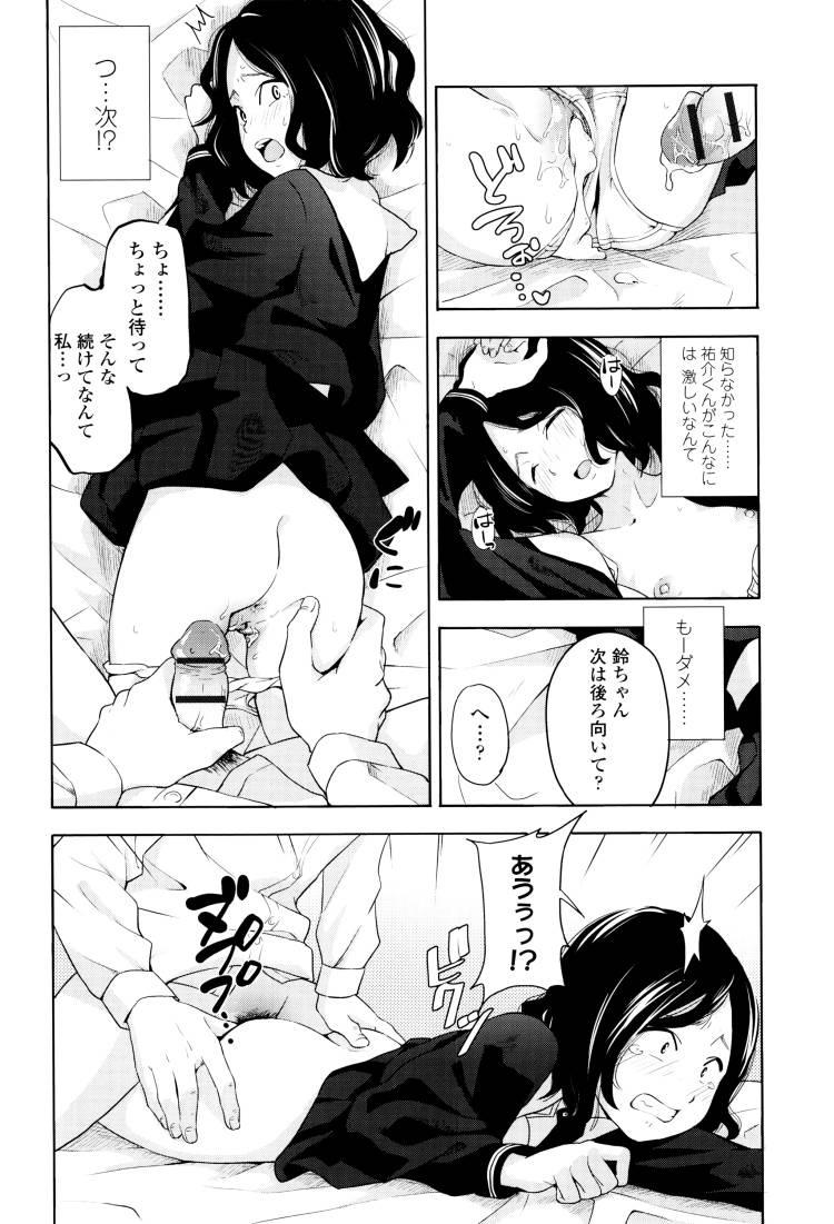 【エロ漫画】くせっ毛にコンプレックスがある女子高生を慰めようとキスして告白してラブラブセックスしちゃう!00020