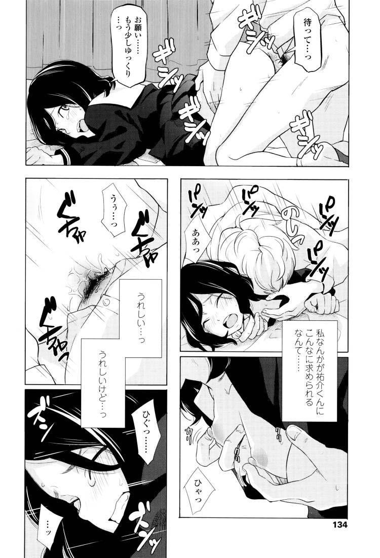 【エロ漫画】くせっ毛にコンプレックスがある女子高生を慰めようとキスして告白してラブラブセックスしちゃう!00022