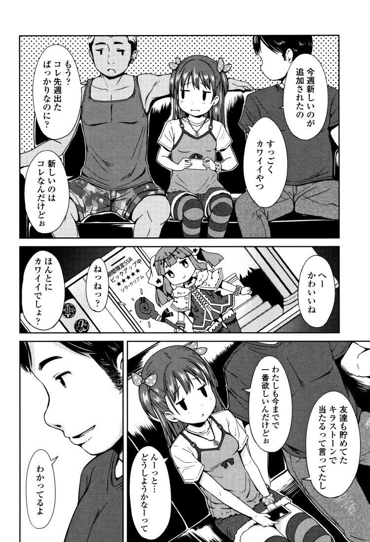 【エロ漫画】課金厨の女子小学生がハメ撮り3Pセックスでお小遣い稼ぎ!カメラの前で絶頂してしまうロリビッチ!00002