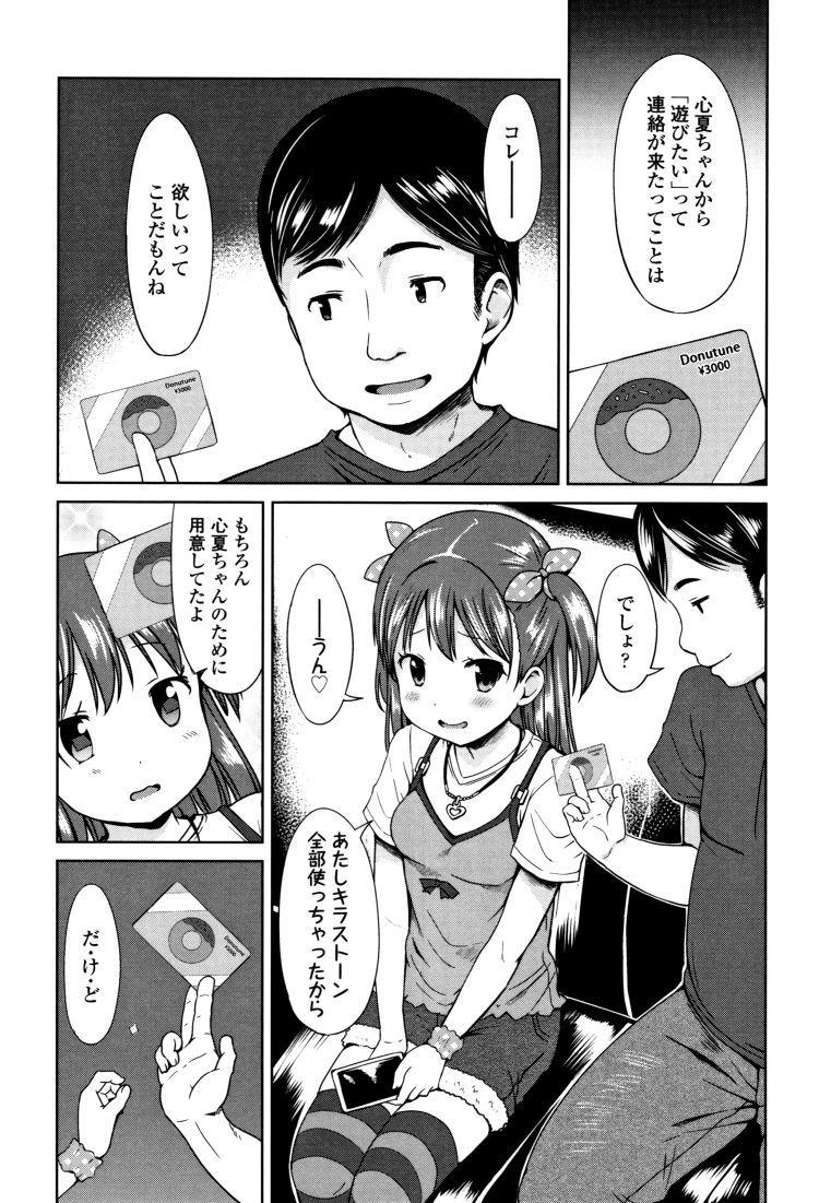 【エロ漫画】課金厨の女子小学生がハメ撮り3Pセックスでお小遣い稼ぎ!カメラの前で絶頂してしまうロリビッチ!00003