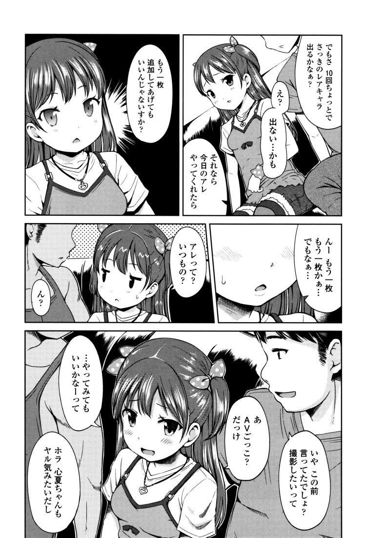 【エロ漫画】課金厨の女子小学生がハメ撮り3Pセックスでお小遣い稼ぎ!カメラの前で絶頂してしまうロリビッチ!00005