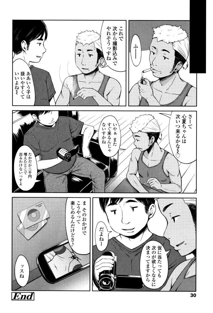 【エロ漫画】課金厨の女子小学生がハメ撮り3Pセックスでお小遣い稼ぎ!カメラの前で絶頂してしまうロリビッチ!00024