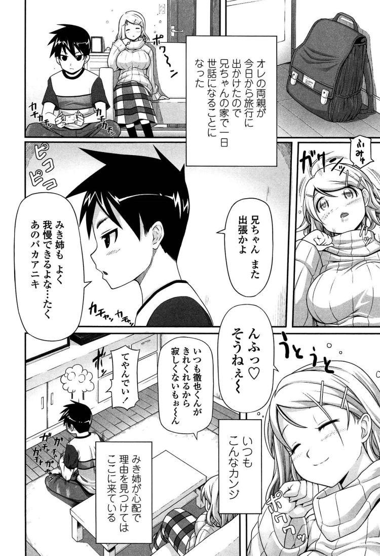 【エロ漫画】巨乳兄嫁が昼寝をしていたから犯したらその日1日キッチンで、お風呂でどこでもヤラせてくれた!00002