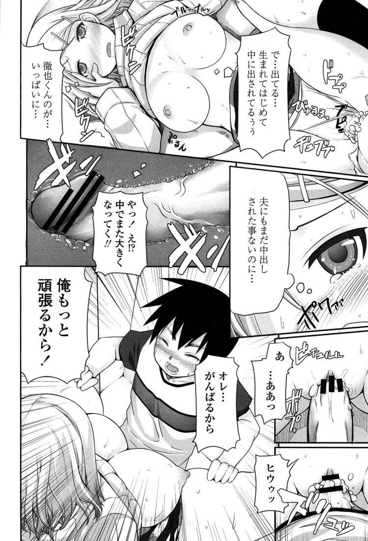 【エロ漫画】巨乳兄嫁が昼寝をしていたから犯したらその日1日キッチンで、お風呂でどこでもヤラせてくれた!00012