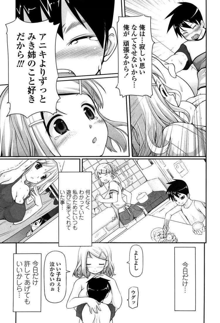 【エロ漫画】巨乳兄嫁が昼寝をしていたから犯したらその日1日キッチンで、お風呂でどこでもヤラせてくれた!00013