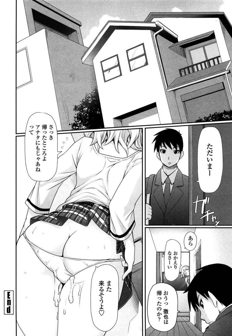 【エロ漫画】巨乳兄嫁が昼寝をしていたから犯したらその日1日キッチンで、お風呂でどこでもヤラせてくれた!00018