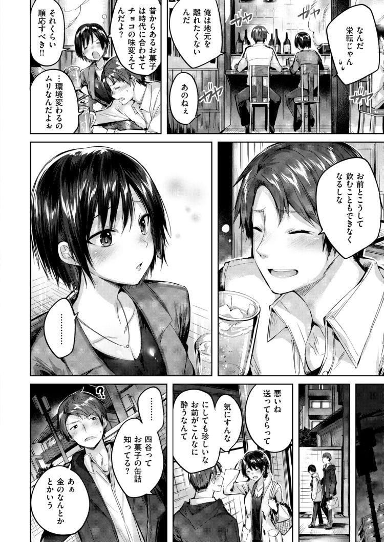 【エロ漫画】飲み友達の黒髪ショートのOLに家に誘われて泣きながら迫られたらエロ可愛すぎてラブラブセックスしてしまう!00002