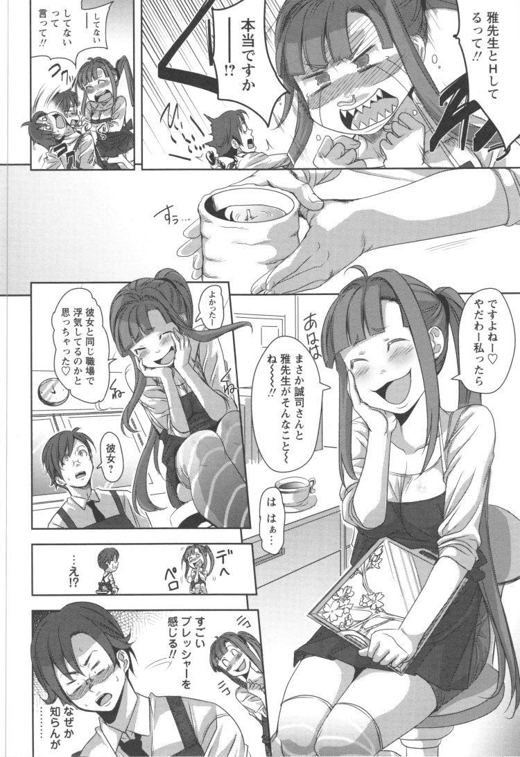 【エロ漫画】セックス大好き変態保育士たちが園児のお昼寝中に3P中出しセックスで絶頂アクメ!00004