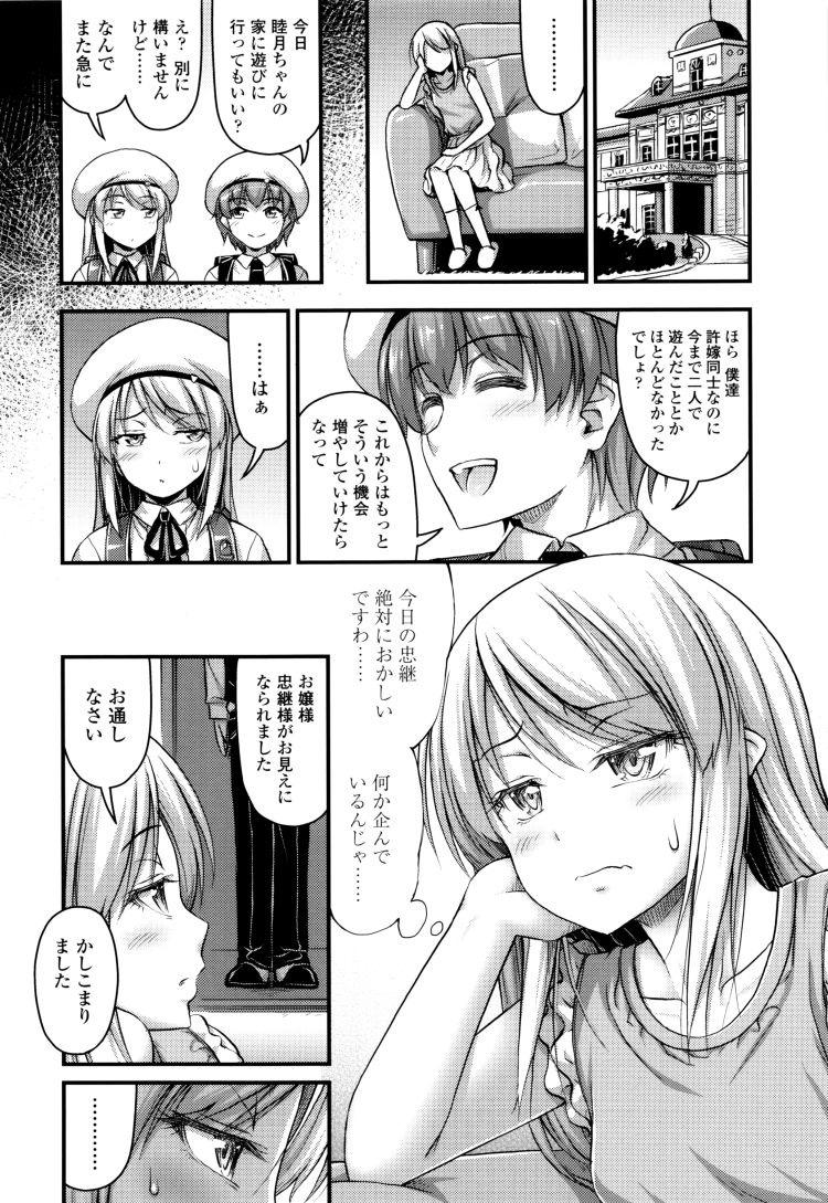 【エロ漫画】ツンデレ女子小学生お嬢様に大人の男として見られたい許婚男子が押し倒してちんぽ挿入!00006