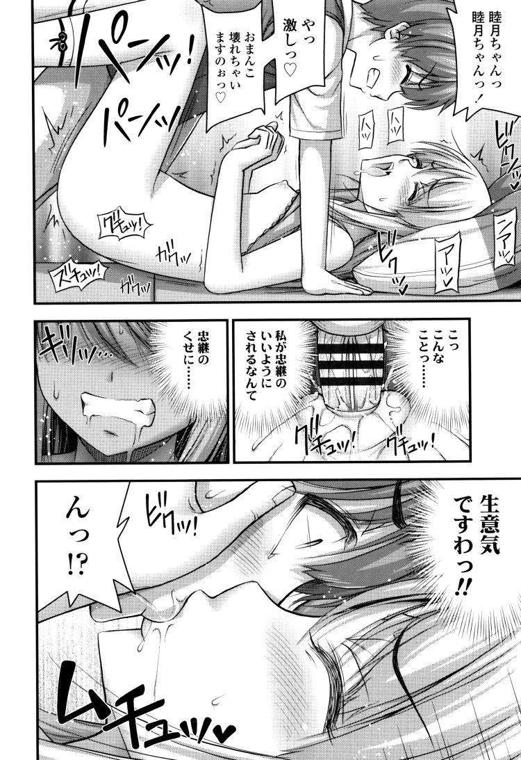 【エロ漫画】ツンデレ女子小学生お嬢様に大人の男として見られたい許婚男子が押し倒してちんぽ挿入!00014