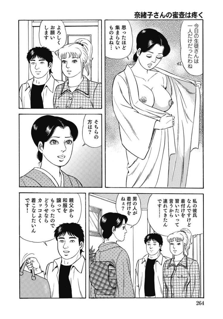 【エロ漫画】欲求不満の和服人妻熟女が着付け教室の生徒カップルと3Pセックスで久しぶりの快感を堪能する!00004