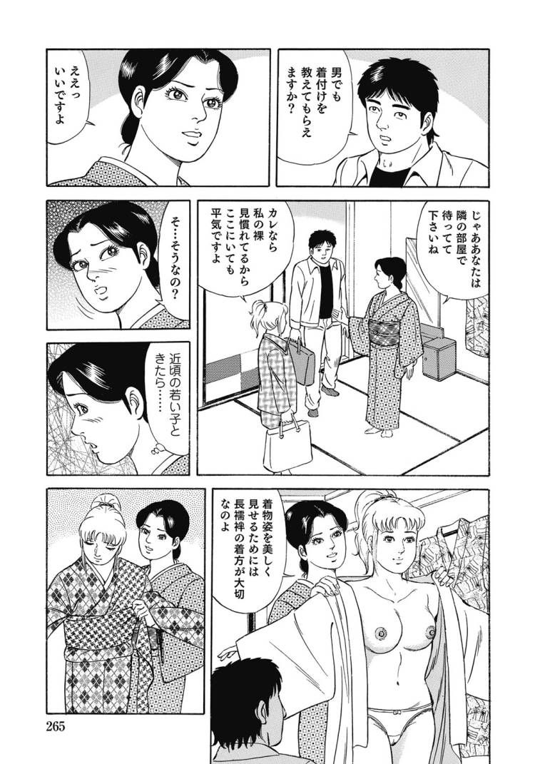 【エロ漫画】欲求不満の和服人妻熟女が着付け教室の生徒カップルと3Pセックスで久しぶりの快感を堪能する!00005