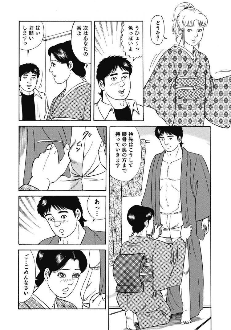 【エロ漫画】欲求不満の和服人妻熟女が着付け教室の生徒カップルと3Pセックスで久しぶりの快感を堪能する!00006