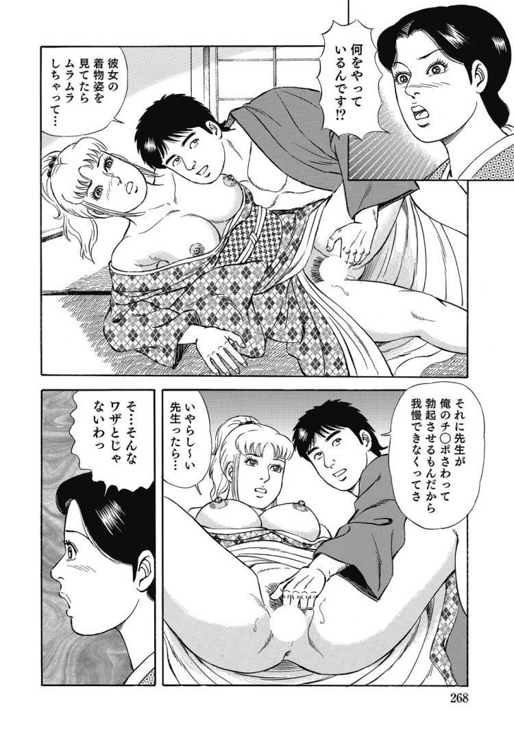 【エロ漫画】欲求不満の和服人妻熟女が着付け教室の生徒カップルと3Pセックスで久しぶりの快感を堪能する!00008