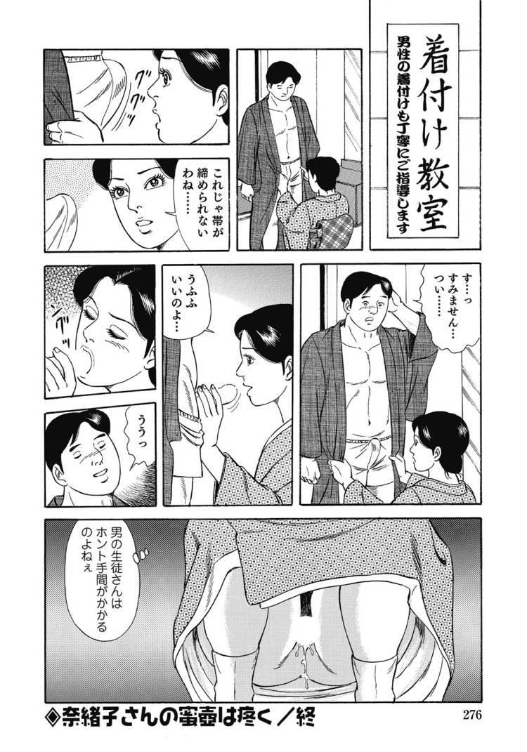 【エロ漫画】欲求不満の和服人妻熟女が着付け教室の生徒カップルと3Pセックスで久しぶりの快感を堪能する!00016