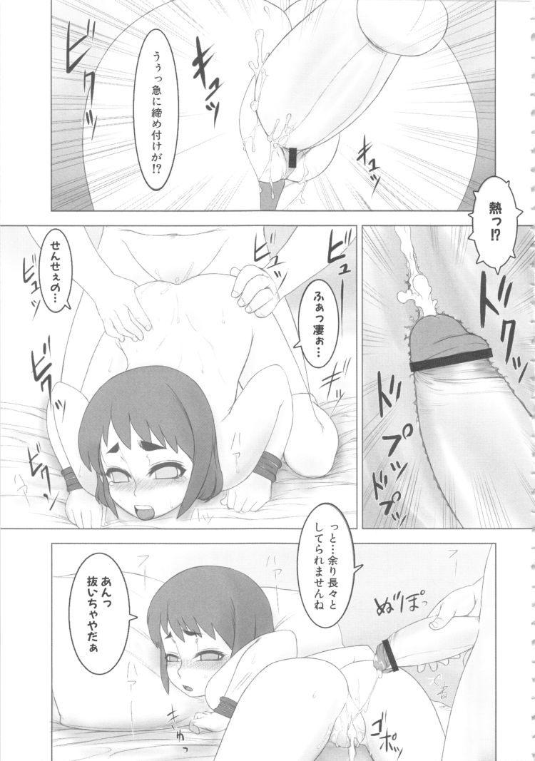 【エロ漫画】女子小学生が変態ロリコン教師にリモコンバイブを突っ込まれて昼休みに保健室で緊縛セックスでおもらし絶頂してしまう!00013