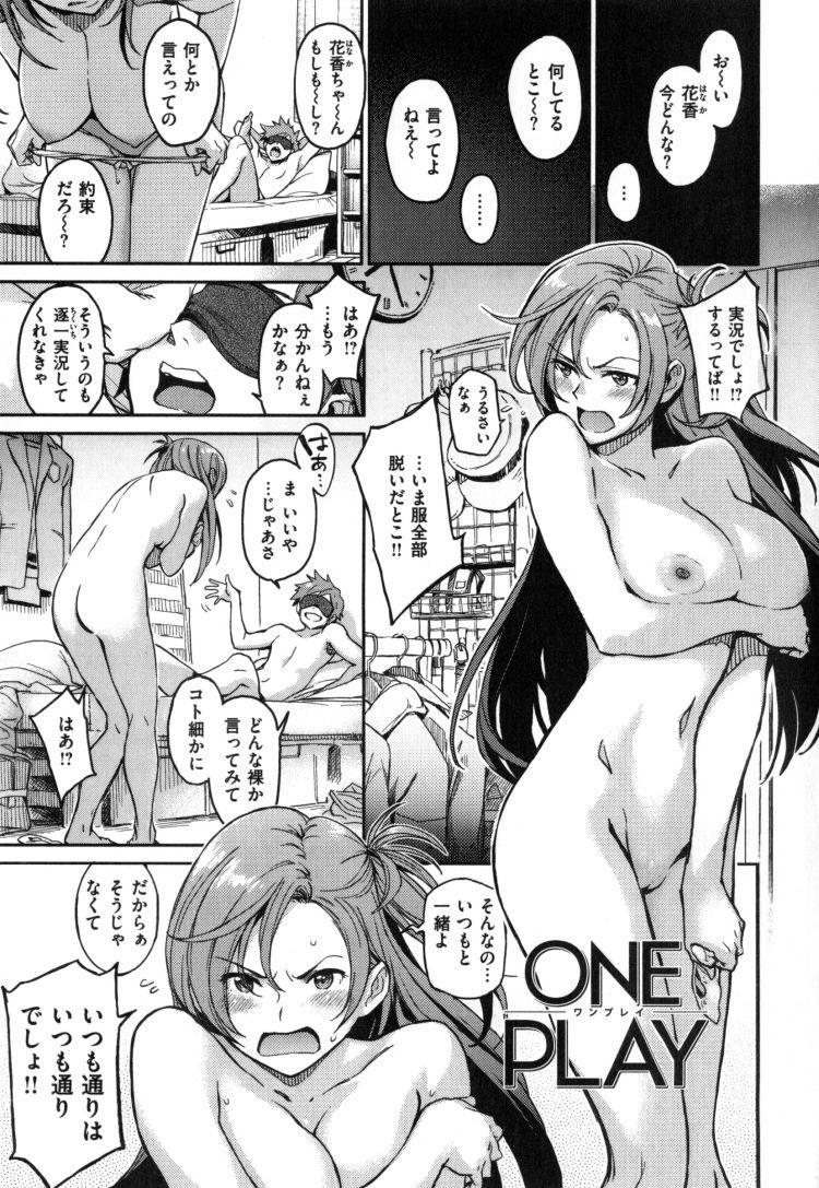 【エロ漫画】どSの変態彼氏にセックス実況中継させられる巨乳彼女!アナルに入れられ中出しされて悦んじゃう!00001
