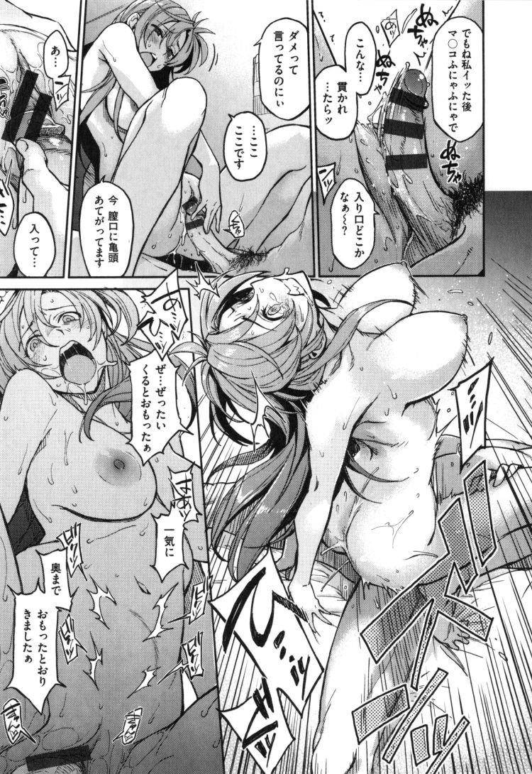 【エロ漫画】どSの変態彼氏にセックス実況中継させられる巨乳彼女!アナルに入れられ中出しされて悦んじゃう!00009