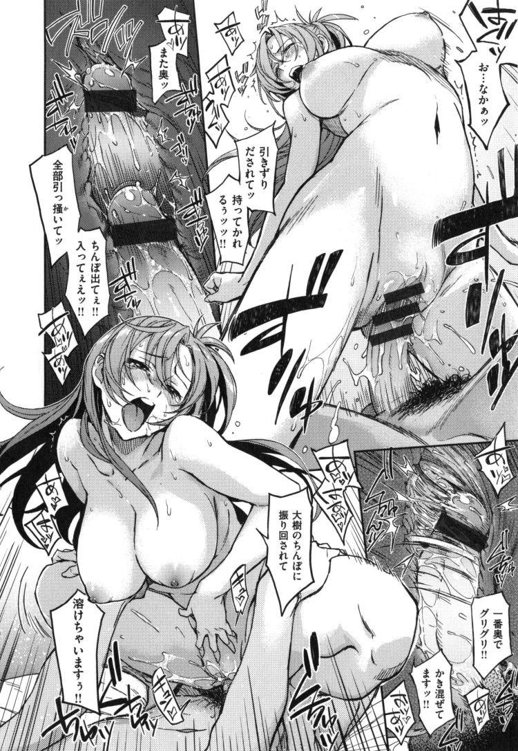 【エロ漫画】どSの変態彼氏にセックス実況中継させられる巨乳彼女!アナルに入れられ中出しされて悦んじゃう!00010