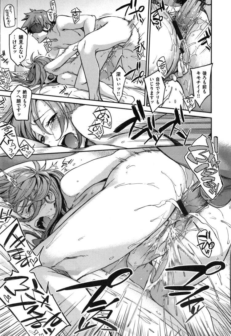 【エロ漫画】どSの変態彼氏にセックス実況中継させられる巨乳彼女!アナルに入れられ中出しされて悦んじゃう!00015
