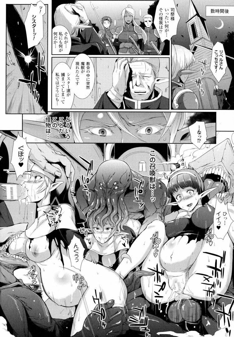 【エロ漫画】黒髪褐色エルフが触手淫魔に犯されて乱れ狂う!淫魔の苗床にされて出産アクメで絶頂!00002