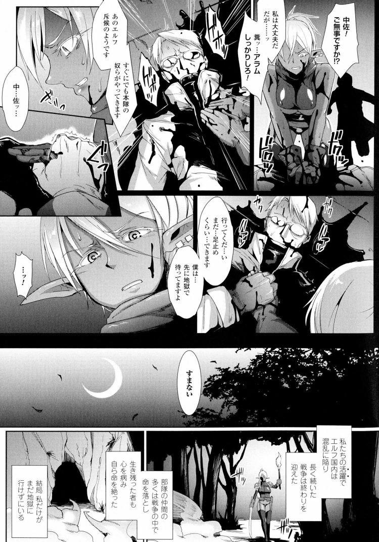 【エロ漫画】黒髪褐色エルフが触手淫魔に犯されて乱れ狂う!淫魔の苗床にされて出産アクメで絶頂!00009