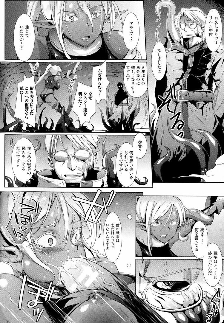 【エロ漫画】黒髪褐色エルフが触手淫魔に犯されて乱れ狂う!淫魔の苗床にされて出産アクメで絶頂!00012