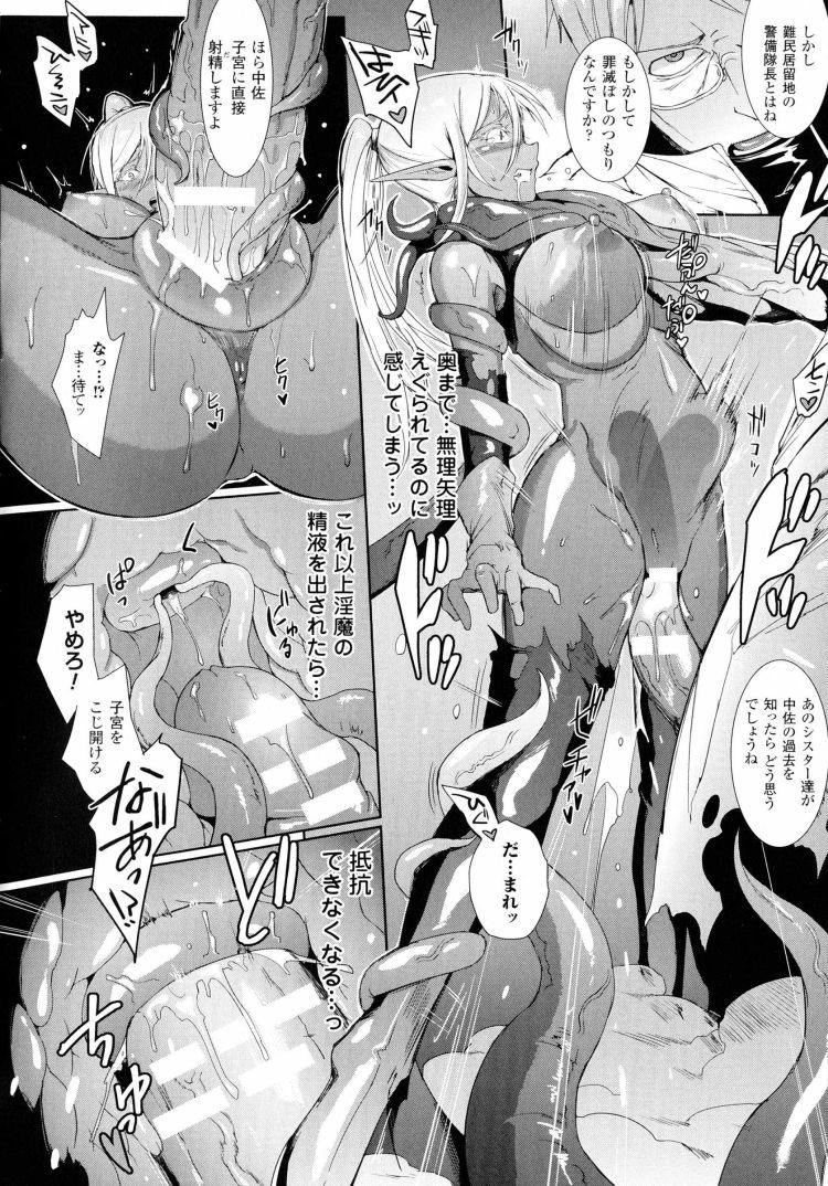 【エロ漫画】黒髪褐色エルフが触手淫魔に犯されて乱れ狂う!淫魔の苗床にされて出産アクメで絶頂!00016