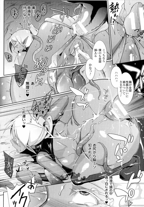 【エロ漫画】黒髪褐色エルフが触手淫魔に犯されて乱れ狂う!淫魔の苗床にされて出産アクメで絶頂!00020