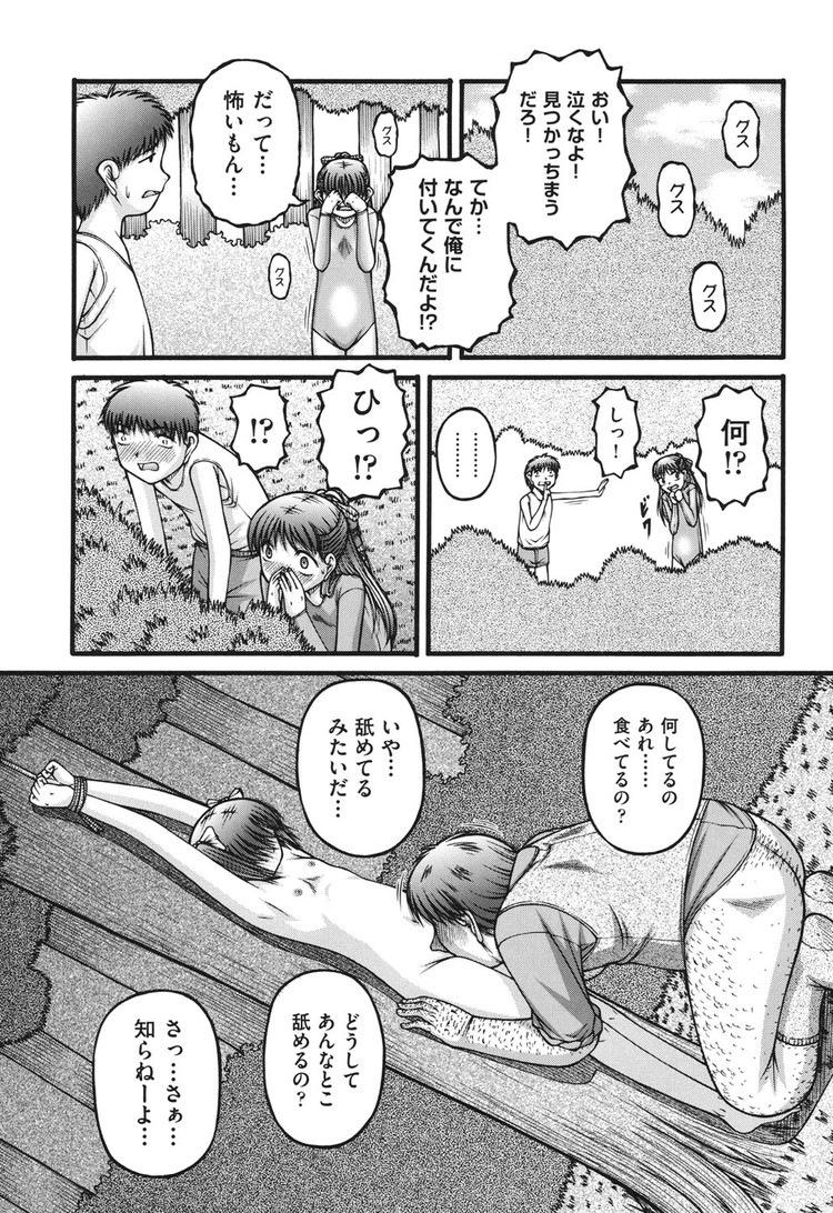 【エロ漫画】女子小学生をハンティングしておっさんたちがレイプする!気絶したままちんぽを突っ込まれてしまう極悪ゲーム!00008