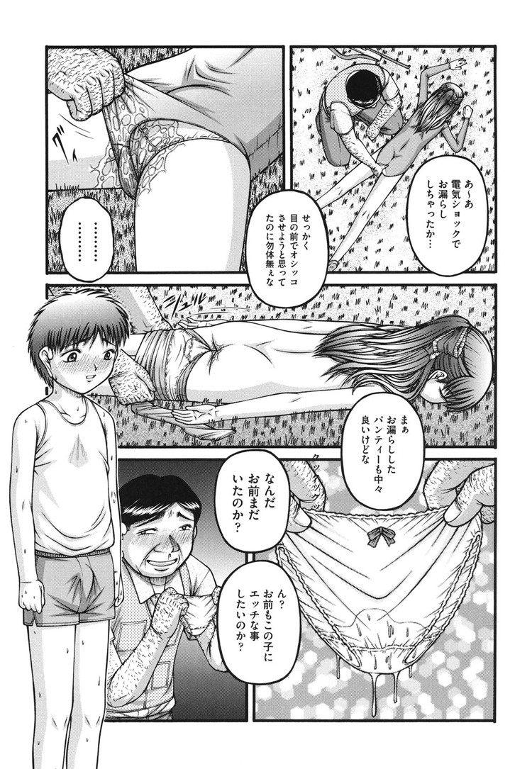 【エロ漫画】女子小学生をハンティングしておっさんたちがレイプする!気絶したままちんぽを突っ込まれてしまう極悪ゲーム!00011